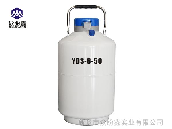 液氮罐6升50口径-众盼鑫液氮罐