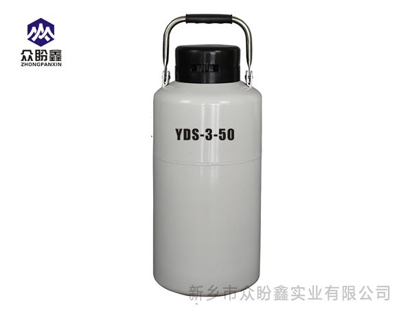 液氮罐3升50口径-众盼鑫液氮罐