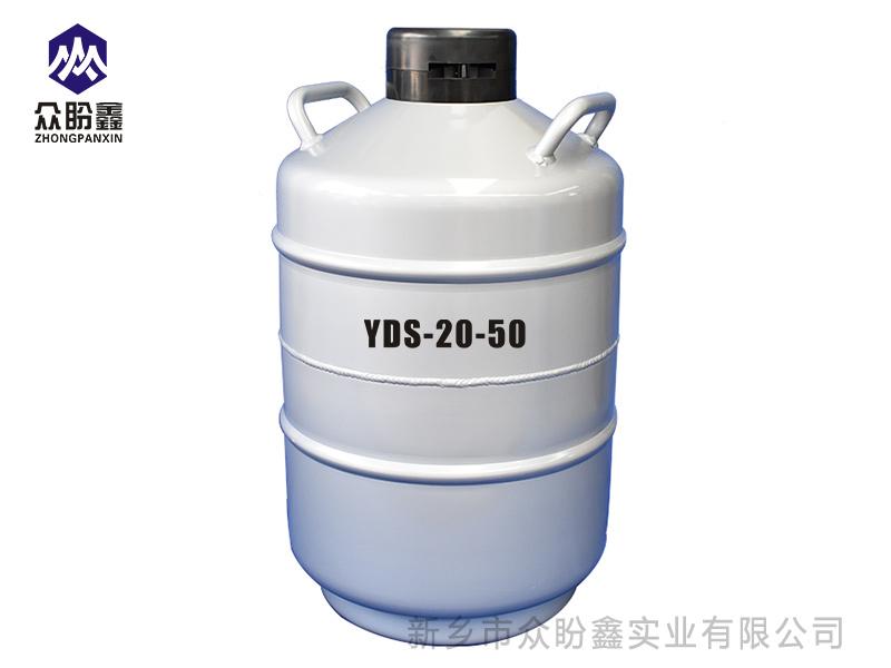 液氮罐20升50口径-众盼鑫液氮罐