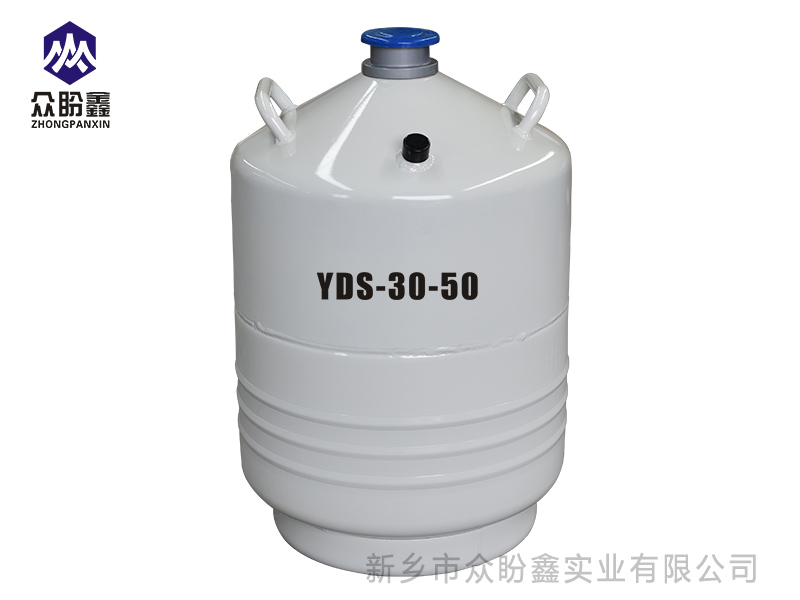 液氮罐30升50口径-众盼鑫液氮罐