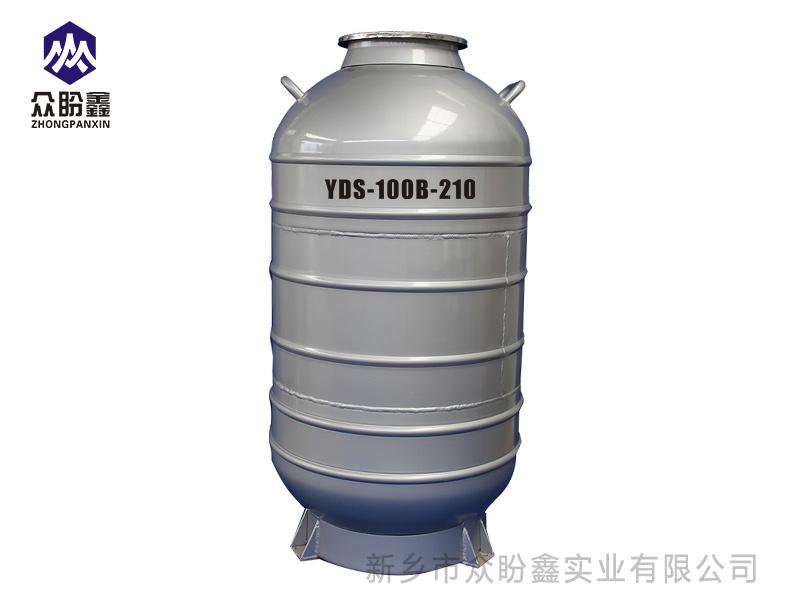 液氮罐100升210口径-众盼鑫液氮罐