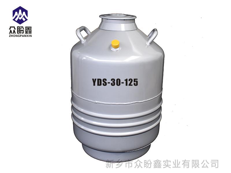液氮罐30升125口径-众盼鑫液氮罐