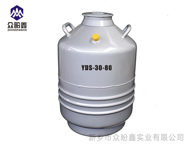 液氮罐30升80口径-众盼鑫液氮罐