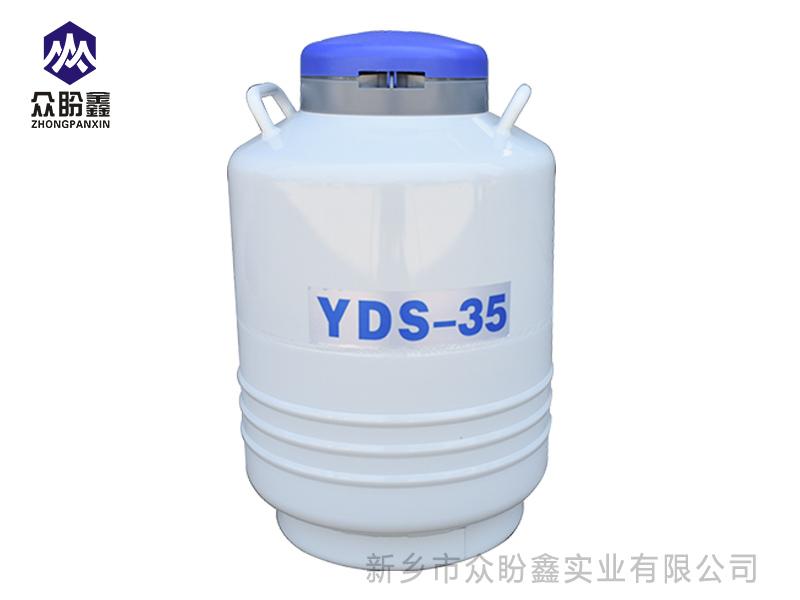 液氮罐35升125口径-众盼鑫液氮罐