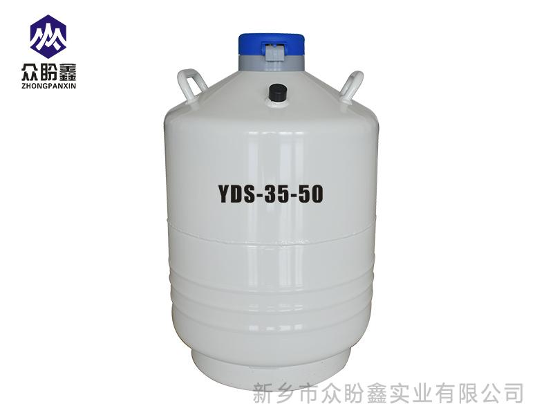 液氮罐35升50口径-众盼鑫液氮罐