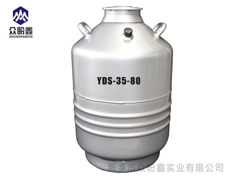 液氮罐35升80口径-众盼鑫液氮罐