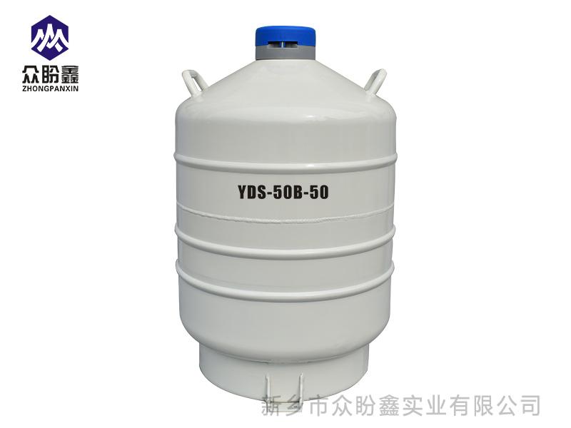 液氮罐50升50口径-众盼鑫液氮罐