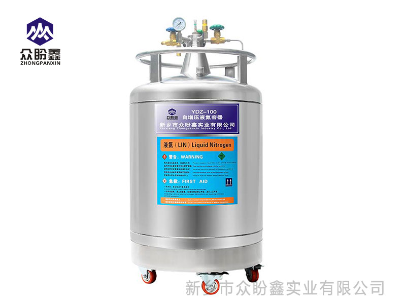 自增压液氮罐100升-众盼鑫自增压液氮罐