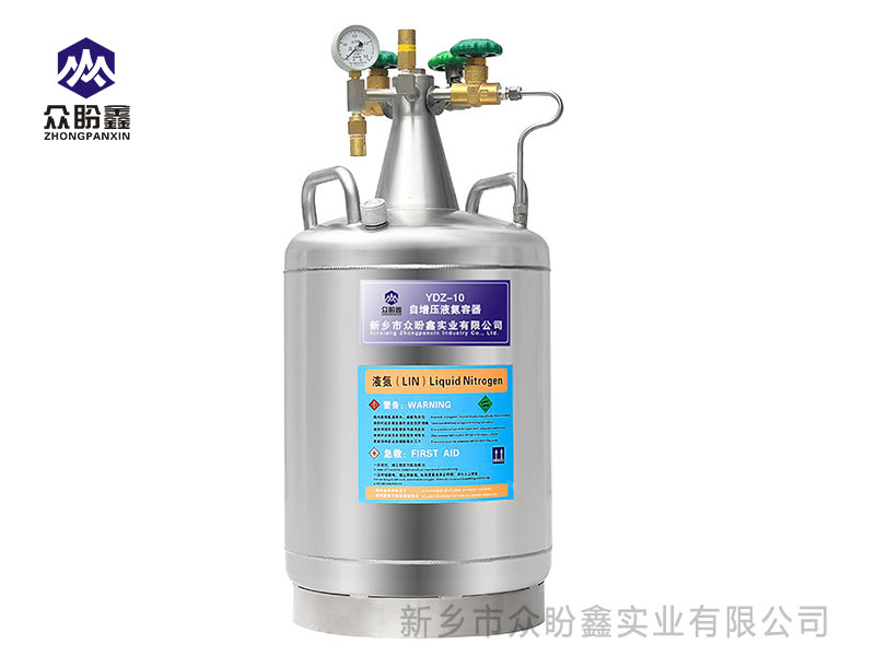 自增压液氮罐10升-众盼鑫自增压液氮罐