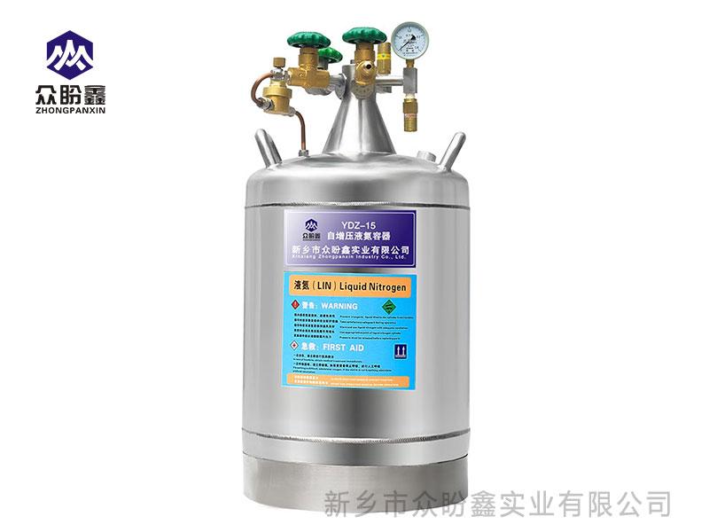 自增压液氮罐15升-众盼鑫自增压液氮罐