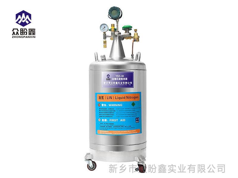 自增压液氮罐30升-众盼鑫自增压液氮罐