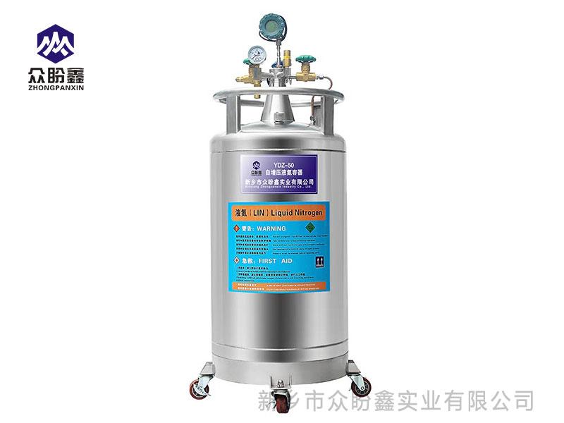 自增压液氮罐50升-众盼鑫自增压液氮罐
