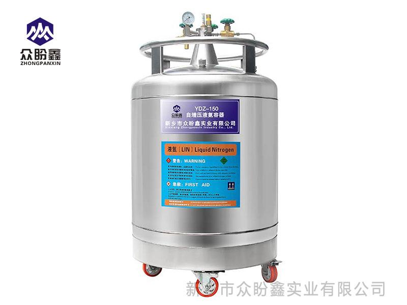 自增压液氮罐150升-众盼鑫自增压液氮罐